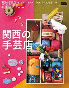 京阪神エルマガジン社2015関西の手芸店